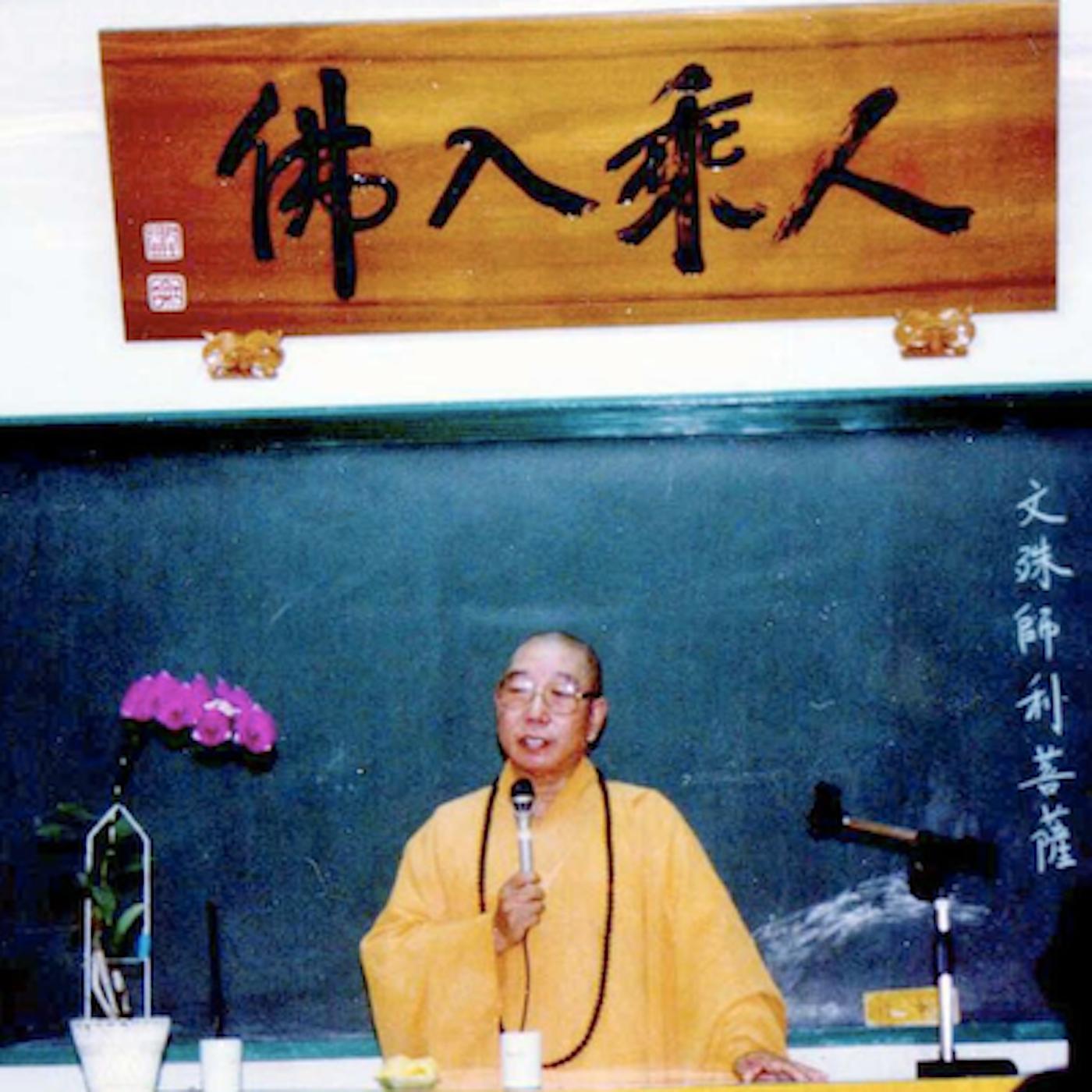 唯佛宗世界人乘佛教
